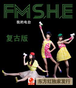 S.H.E-我的电台FM SHE