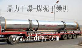 煤泥烘干機生產廠家20081101