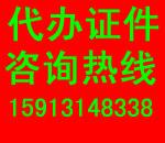 鄭州辦證|利得泉辦證QQ852841027嘉興辦證|大慶辦證20081101