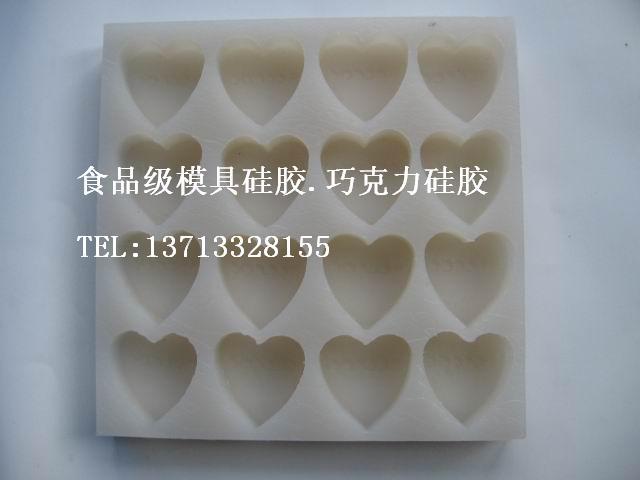 供应巧克力模具硅胶,糖果硅胶模具硅胶,食品硅胶,巧克力硅胶,糖果模具硅胶(巧克力硅胶模具,巧克力硅胶,食品硅胶)