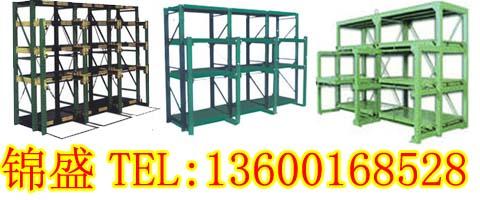 供應重型模具架/錦盛模具架/抽屜模具架/東莞模具架20081104