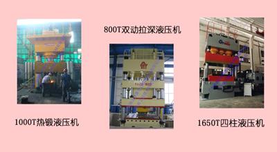 供應重型壓機拉深成形工藝加工20081104