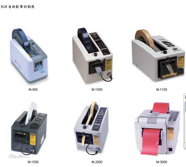 供應自動膠帶切割機,ELM膠紙機,ZCUT-2圓盤膠帶機20081105
