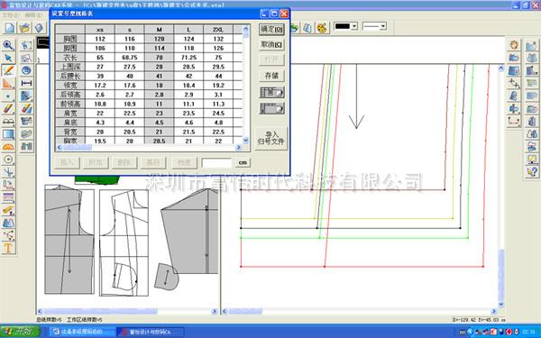 富怡服裝CAD(開樣)