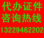 天津辦證|萌啟辦證QQ931726056重慶辦證|沈陽辦證20081106
