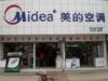 深圳美的空调售后维修服务中心0755--2608498520081107