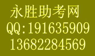永勝助考服務QQ:191635909全年助考服務20081107