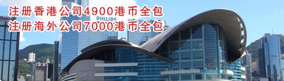 注冊海外公司7000港幣全包0755-82173560國昌代理報稅20081107