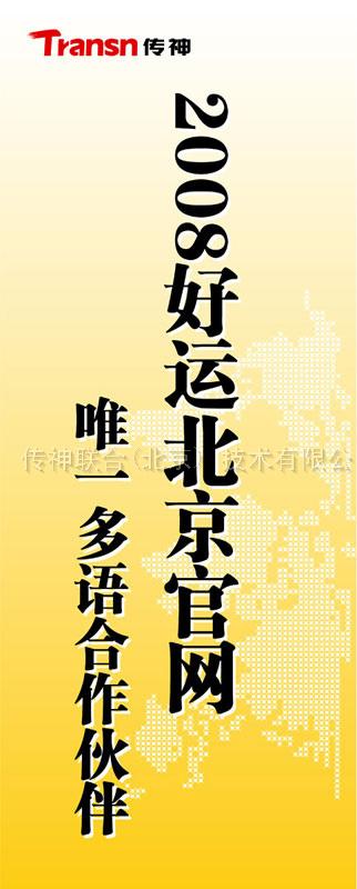 北京通讯翻译公司m