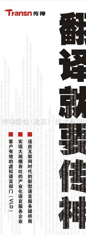 北京机械翻译公司,m