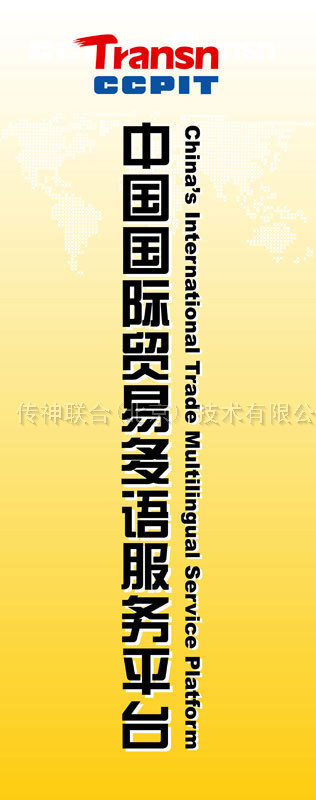 北京通信翻译公司m