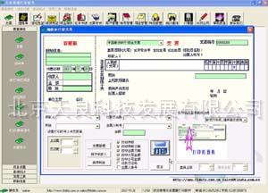 北京天良票據打印軟件免費試用貨到付款零風險