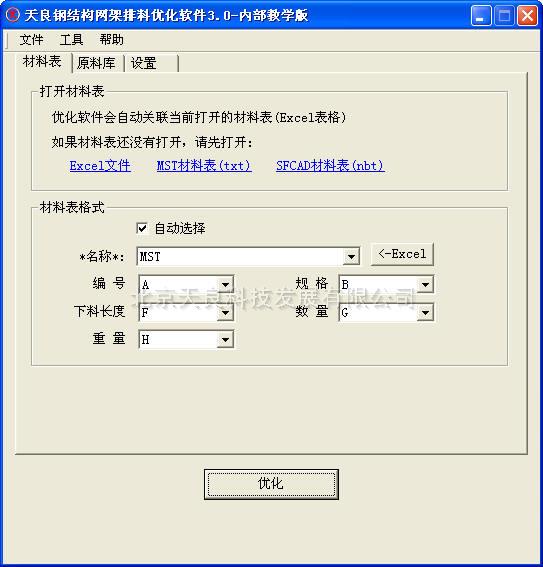 北京天良鋼結構網架排料優化軟件免費試用