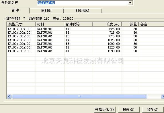 北京天良型材線材下料切割優化軟件系統