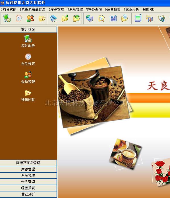 北京天良咖啡廳管理軟件免費下載試營業
