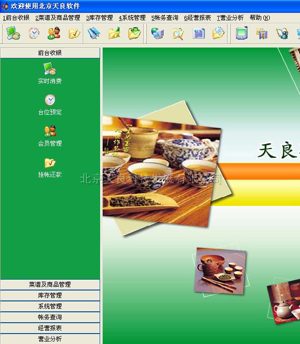 北京天良餐飲管理軟件無線點菜系統