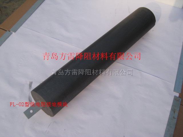 FL-02圆柱形强效接地模块