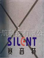 """""""赛音特""""造型装饰吸音板www.ehangtech.com"""