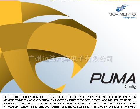 總線數據分析軟件 Puma Config