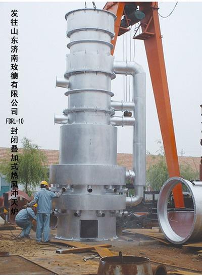 高溫鐵屑爐