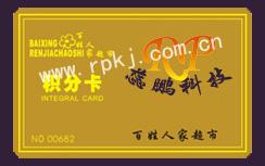 PVC證卡耗材,滴塑胸牌,免層壓證卡