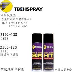 美国TECHSPRAY 2106-12S矽胶绝缘保护剂