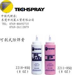 美国TECHSPRAY 2218/2211可剥式防焊膏