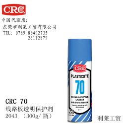 美国CRC70线路板透明保护剂