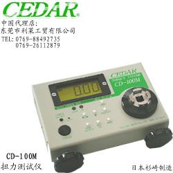 日本CEDAR杉崎CD-100M扭力測試儀