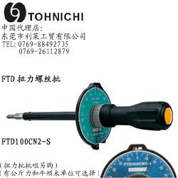 日本TOHNICHI東日FTD100CN2-S扭力螺絲批