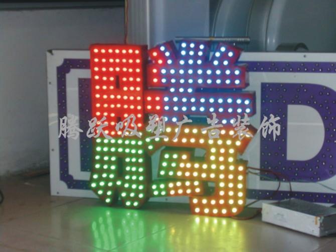 吸塑字,LED发光字,吸塑灯箱