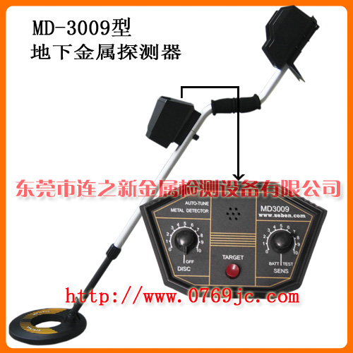 MD–3009型地下金屬探測器