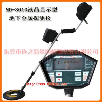 MD–3010液晶顯示型地下金屬探測器