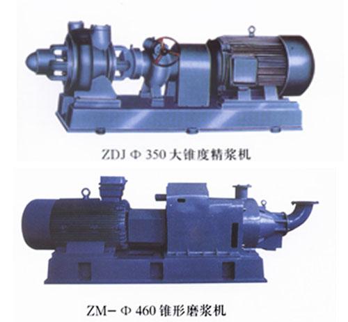 ZDJΦ大錐度精漿機/ZM-Φ錐形磨漿機