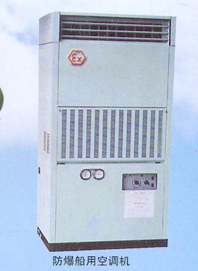 防爆船用空调机