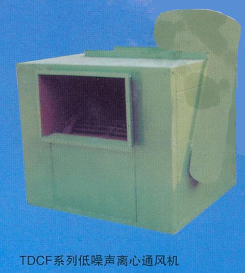 TDCF系列低噪音离心通风机