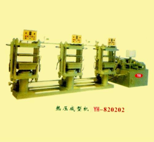 热压成型机 YH-820202