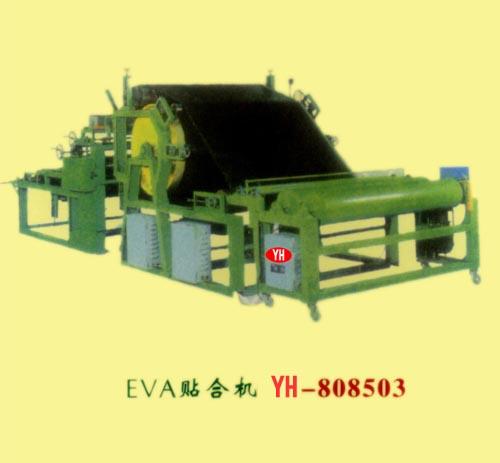 EVA贴合机 YH-808503