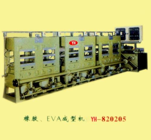 橡胶、EVA成型机 YH-820205
