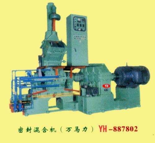 强力加压式密练混合机 YH-887806
