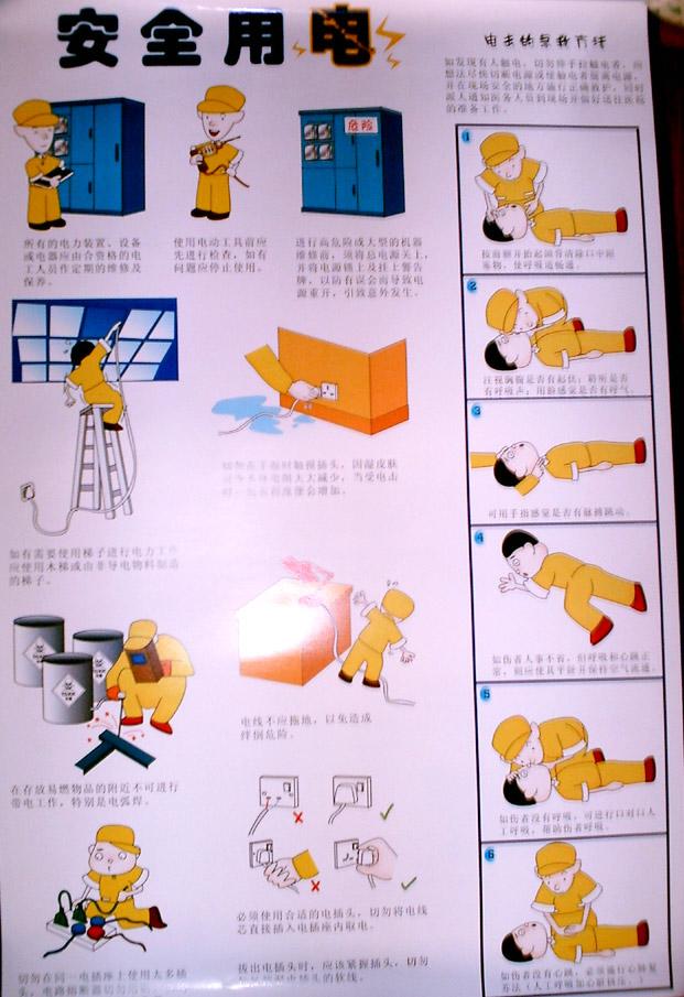 杭州美彩 安全标语口号,安全生产画