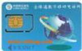 萬優商城供應全國各地手機卡,無漫游卡,SP自消費卡,短信卡,各地充值卡