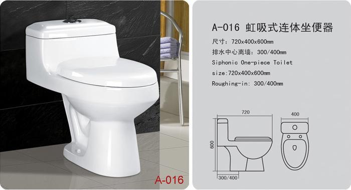 恒麗潔衛浴8002