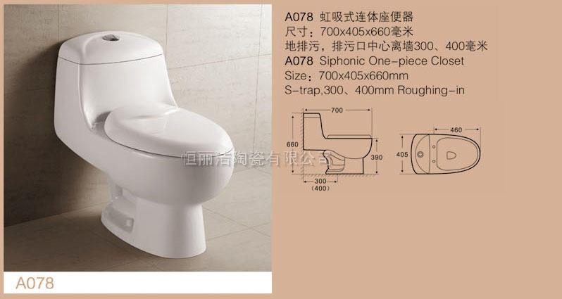 恒麗潔衛浴8003