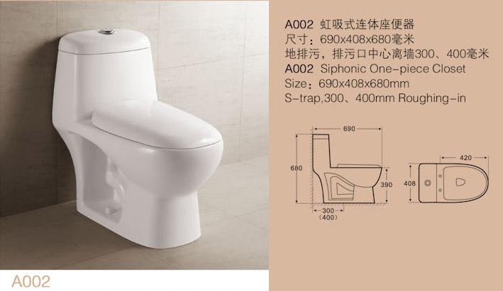 恒麗潔衛浴8006
