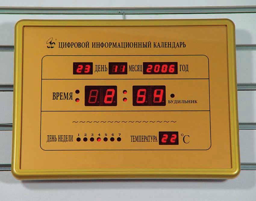 供应4478型万年历,数码信息历,电子万年历,电子钟