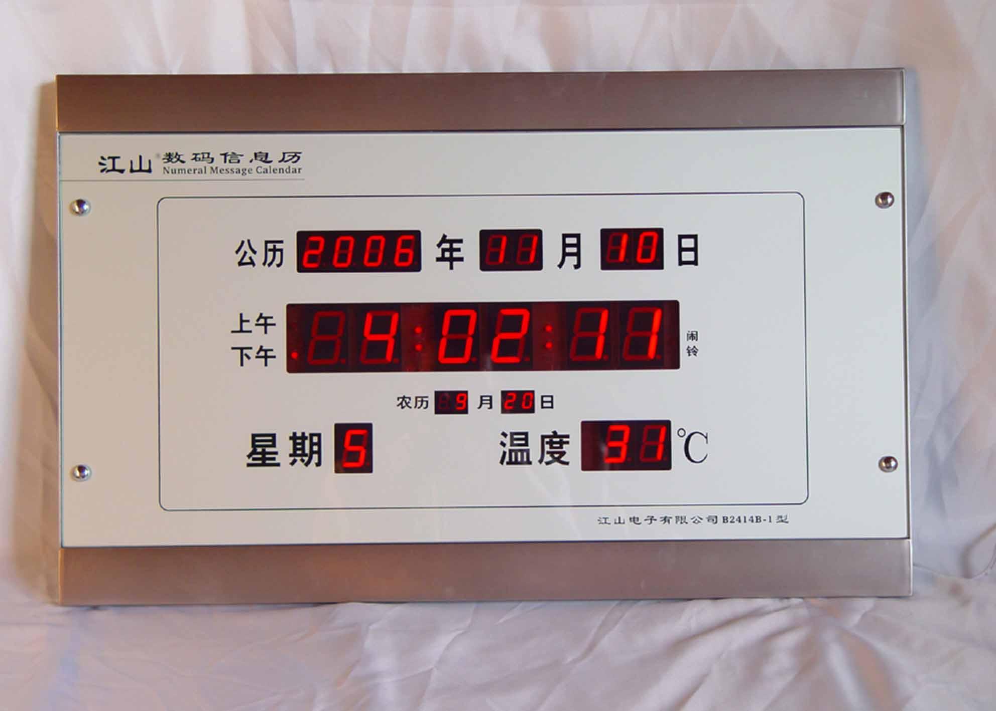 b2414b万年历,电子万年历,数码万年历,电脑万年历,信息历,电子挂历