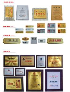 數碼金匾•證卡制作技術