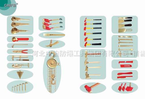 防爆工具,鋼制工具,防磁工具