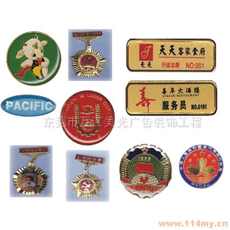 胸章、奖章、礼品